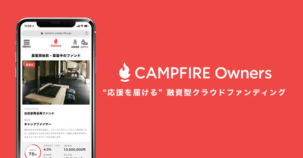 CAMPFIRE Ownersのイメージ