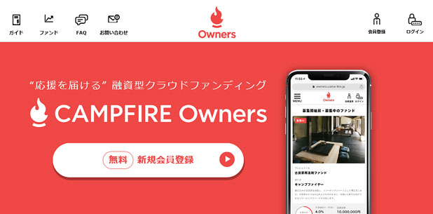 CAMPFIRE Ownersの評価と評判