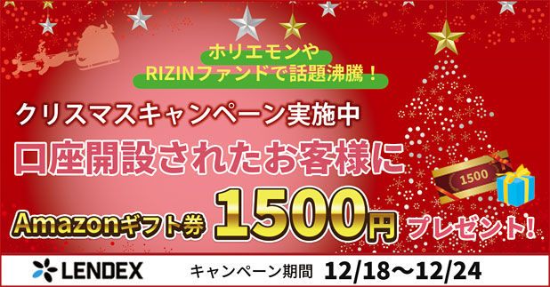 LENDEXのクリスマス新規口座開設キャンペーン