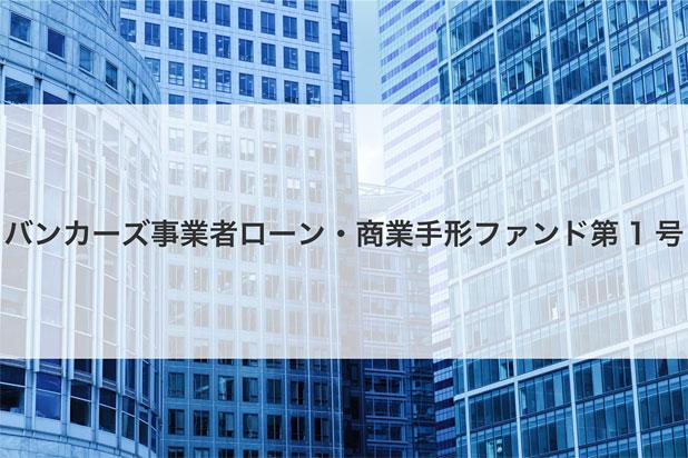 バンカーズ事業者ローン・商業手形ファンド第1号