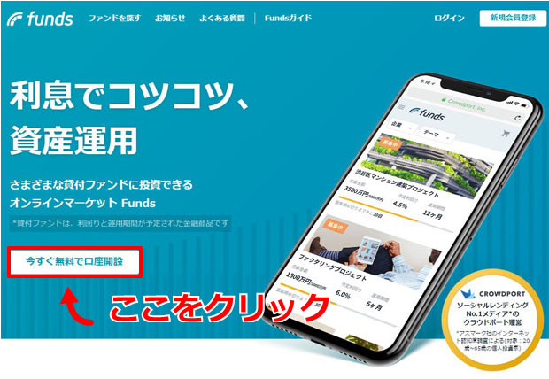 Funds公式サイト