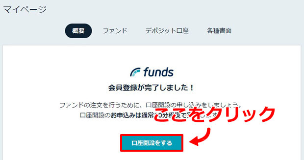Fundsのマイページ
